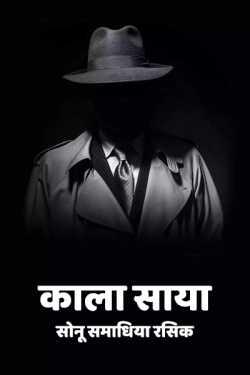 kala saya by सोनू समाधिया रसिक in Hindi