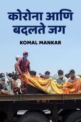 कोरोना आणि बदलते जग by Komal Mankar in Marathi