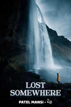 Lost Somewhere by Patel Mansi મેહ in English