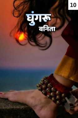 ghunghru - 10 by वनिता in Marathi