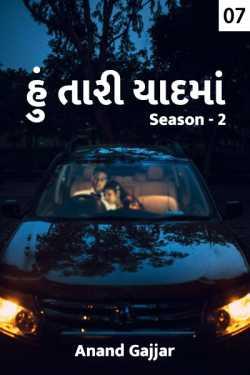 Hu Taari Yaad ma 2 - 7 by Anand Gajjar in Gujarati