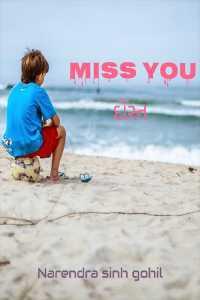 Miss you દોસ્ત