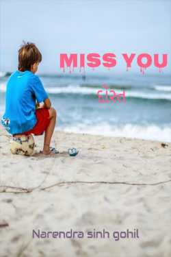 miss you dost by Gohil Narendrasinh in Gujarati