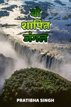 Wo shapit jungle by pratibha singh in Hindi