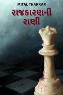 રાજકારણની રાણી - ૩૧ by Mital Thakkar in Gujarati