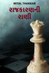 રાજકારણની રાણી by Mital Thakkar in Gujarati