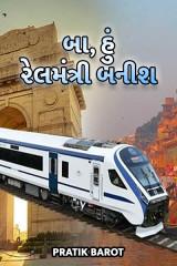 બા, હું રેલમંત્રી બનીશ by Pratik Barot in Gujarati
