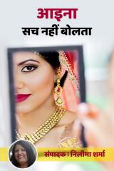 आइना सच नहीं बोलता by MB Publication in Hindi