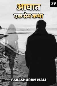 आघात - एक प्रेम कथा - 29