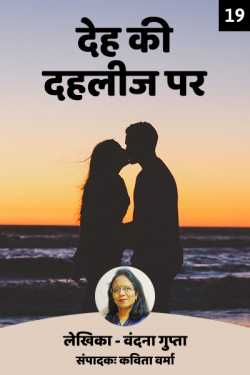 Deh ki Dahleez par - 19 by Kavita Verma in Hindi