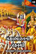 bharat chaklashiya દ્વારા મહાભારત ના રહસ્યો - સુરેખા હરણ (8) ગુજરાતીમાં