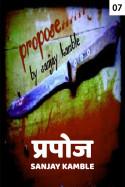 Sanjay Kamble यांनी मराठीत प्रपोज - ७