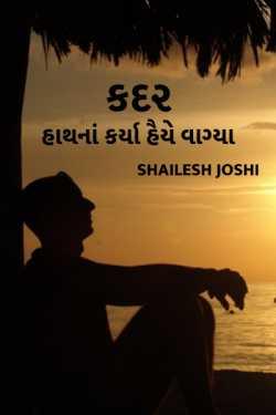 Kadar - Hath Na Karya Haiye Vagya by Shailesh Joshi in Gujarati