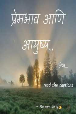 prembhav aani aayushy by Dnyana Wayase in Marathi
