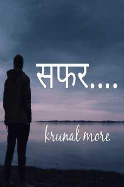 safar by Krunalmore in Hindi