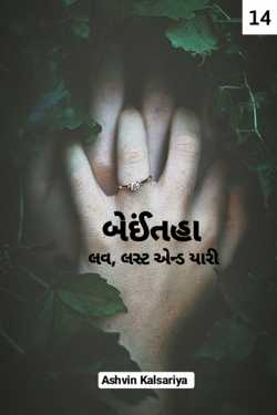 Beinthaa - 14 by Ashvin Kalsariya in Gujarati