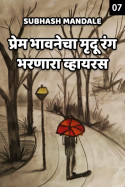 प्रेम भावनेचा मृदू रंग भरणारा व्हायरस - 7 - अंतिम भाग by Subhash Mandale in Marathi
