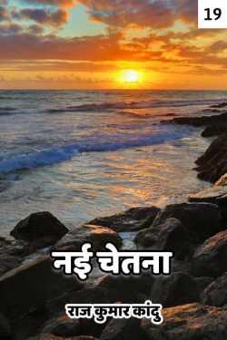 Nai Chetna - 19 by राज कुमार कांदु in Hindi