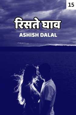 Risate Ghaav - 15 by Ashish Dalal in Hindi