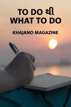 From To Do to What to Do by Khajano Magazine in Gujarati