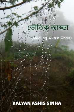 Meeting with a Ghost by Kalyan Ashis Sinha in Bengali