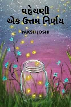 Sharing is an excellent decision by Yaksh Joshi in Gujarati