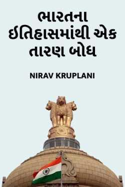 bharatna itihaasmathi ek taran bodh by nirav kruplani in Gujarati