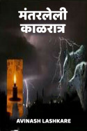 मंतरलेली काळरात्र (भाग-१) by Avinash Lashkare in Marathi