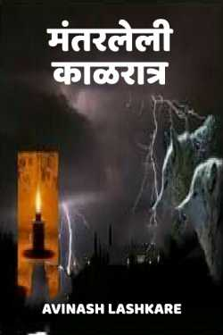 black night.... - 1 by Avinash Lashkare in Marathi
