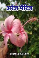 Kumar Gourav द्वारा लिखित  अरेंज मैरिज बुक Hindi में प्रकाशित
