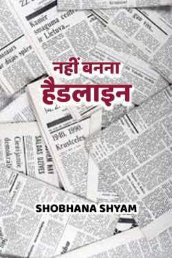 nahi banna headline by Shobhana Shyam in Hindi