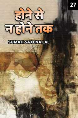 Hone se n hone tak - 27 by Sumati Saxena Lal in Hindi