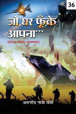 Jo Ghar Funke Apna - 36 by Arunendra Nath Verma in Hindi