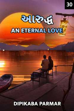 Aaruddh an eternal love - 30 by Dipikaba Parmar in Gujarati