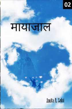 mayajaal -2 by Amita a. Salvi in Marathi