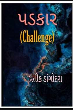 Challenge by Pratik Rajput in Gujarati