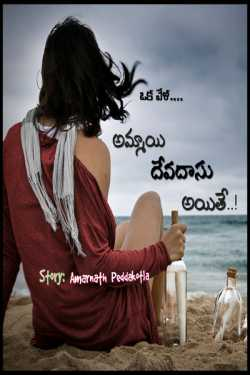 if a girl is drinker! by Amarnath in Telugu