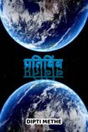 Dipti Methe द्वारा लिखित  प्रतिबिंब बुक Hindi में प्रकाशित