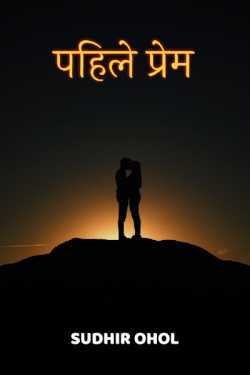 First love by Bunty Ohol in Marathi