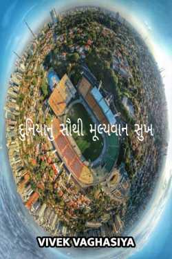 Duniyanu southi mulyvan sukh by Vivek Vaghasiya in Gujarati