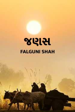 janas by Falguni Shah in Gujarati