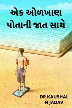 the inner myself...who am I? by Dr kaushal N jadav in Gujarati