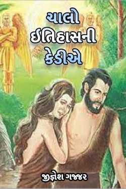 chalo, itihasni kediae - 1 by જીજ્ઞેશ ગજ્જર in Gujarati