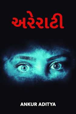 Arerati by Ankur Aditya in Gujarati