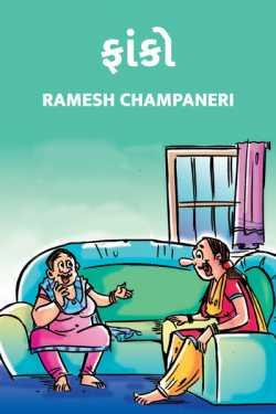 FANKO by Ramesh Champaneri in Gujarati