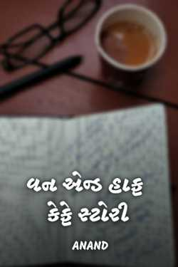 One and half café story - 17 by Anand in Gujarati