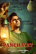 पंचायत  वेबसिरिज की समीक्षा by Amit Singh in Hindi
