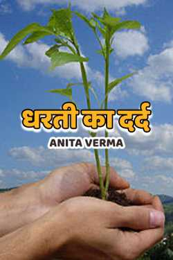 dharti ka dard by anita verma in English