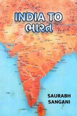 India to Bharat - 1 by saurabh sangani in Gujarati