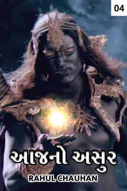 Aajno Asur - 4 by Rahul Chauhan in Gujarati